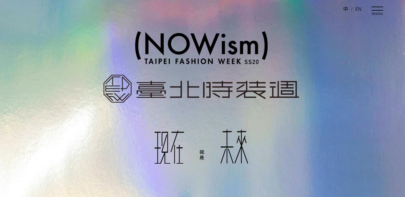 台北時裝週 配件品牌-ETOILE TAIWAN